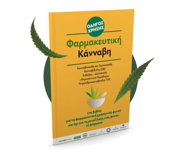 A Greek Medical Cannabis Book